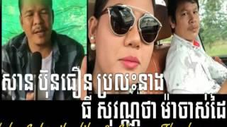 Download Cambodia Hot News សាន ប៊ុនធឿន ប្រលះនាងធី សុវណ្ណថា ម៉ាចាស់ដៃ , Neary Khmer 3Gp Mp4