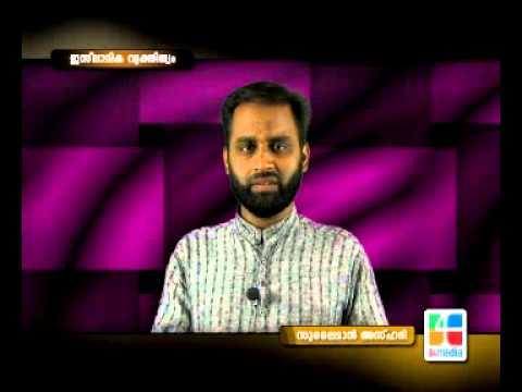 ISLAMIC PERSONALITY DEVELOPMENT : SULAIMAN AZHARI CHAVAKKAD