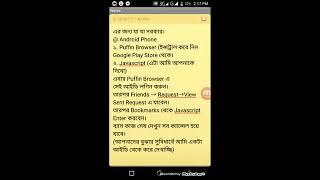 Download ১ ক্লিকেই সব সেন্ট রিকু ক্যান্সেল 3Gp Mp4