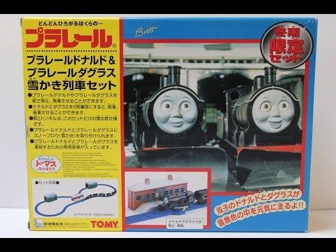 プラレール トーマスシリーズ ドナルド&ダグラス雪かき列車セット  Japanese Trackmaster Donald & Douglas Set