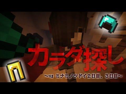 【Minecraft】カラダ探し~vsミナミノツドイ~【2日目、3日目】