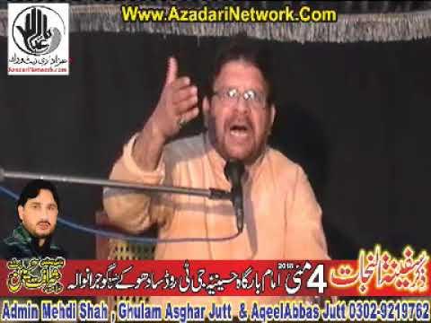 Allama Syed Riaz Hussain Rizvi 4 May 2018 Sadhoke Gujranwala