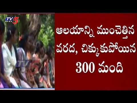 వరదల్లో చిక్కుకున్న 300మంది యాత్రికులు..! | Buttaigudem, West Godavari | TV5 News