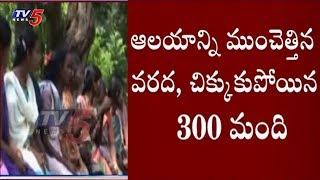 వరదల్లో చిక్కుకున్న 300మంది యాత్రికులు..! | Buttaigudem, West Godavari