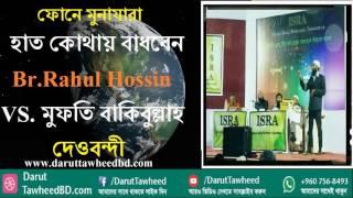 ফোন মুনাযারা 📞🎤📞🎤 Br Rahul Hossain -Vs মাওলানা মুস্তাফিজুর  vs দেওবন্দী