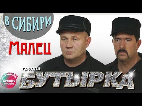 Бутырка - Малец (В Сибири)