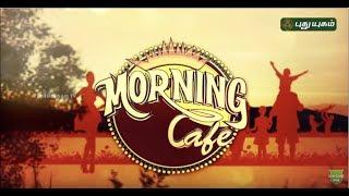 Morning Cafe | 12/02/2019 | PuthuyugamTV