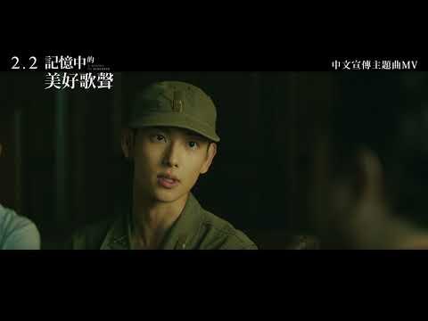 孫盛希 Shi Shi [ Never Lose Your Smile ] |電影《記憶中的美好歌聲》電影中文主題曲MV