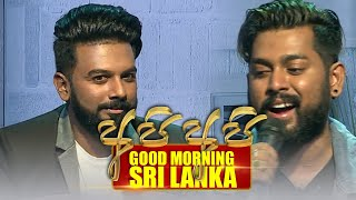 MORNING SRI LANKA |09-08-2020