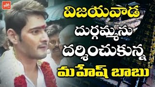 Mahesh Babu andamp; Maharshi Movie Team Visits Kanaka Durga Temple In Vijayawada | Tollywood