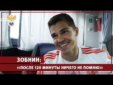 """Зобнин: """"После 120 минуты ничего не помню"""" l РФС ТВ"""