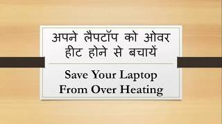 My laptop gets very hot, how this problem can be solved, let's know about the reasons and solutions.