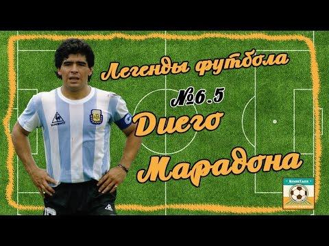 Легенды Футбола: Диего Марадона