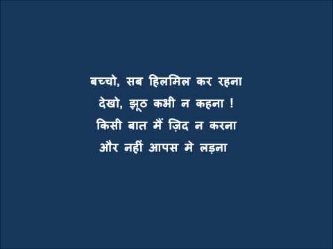 Hindi poem on good habits