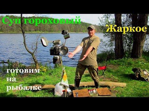 Готовим на рыбалке Супчик гороховый и Жаркое