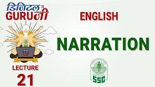 NARRATION | L21 | ENGLISH |  SSC CGL 2017 | FULL LECTURE IN HD | DIGITAL GURUJI