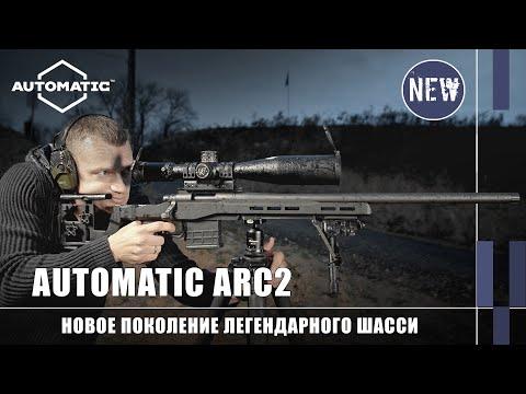 Как улучшить бой винтовки. Automatic ARC2