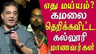 Kamal Hassan speech at Guru nanak  college – student post a tough question to kamal Tamil news live