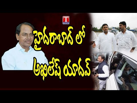 Samajwadi Party Leader Akhilesh Yadav To Meet CM KCR In Hyderabad | T News Live Telugu