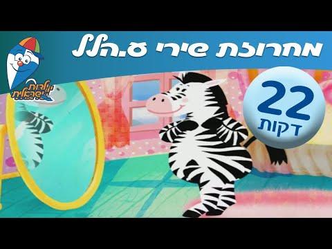 מחרוזת שירי ע. הלל - שרים וסיפורים לילדים בהופ! ילדות ישראלית