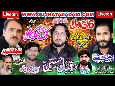 ???? Live Majlis-Aza | 6 Rabi Ul Awal 2019 | Koot Ghaka Gujrat ( www.Gujratazadari.com )