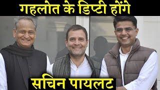आखिरकार राजस्थान के सीएम का फैसला भी हो गया। INDIA NEWS VIRAL