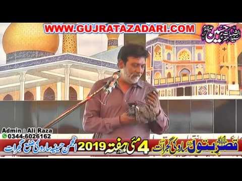 Zakir Tufail Hussain Narowali | 4 May 2019 | Saroki Gujrat ( www.Gujratazadari.com )