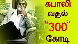 Kabali Record Break Collection