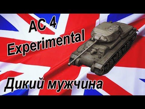 WoT.AC 4 Experimental теперь в преммагазине.
