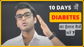 मधुमेह का इलाज 100 % / Diabetes Cure Permanently! 10 days Diabetes Diet
