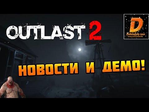 Outlast 2: СЮЖЕТ, ГЕЙМПЛЕЙ И ДЕМО-ВЕРСИЯ!