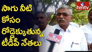 Conflicts Between TDP Leaders in Anantapur Over Cultivation Water | hmtv