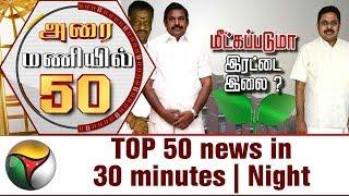 Top 50 News in 30 Minutes | Night | 29/09/2017 | Puthiya Thalaimurai TV