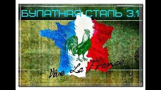 Булатная Сталь 3.1 - Франция(6) -  Обзор карты
