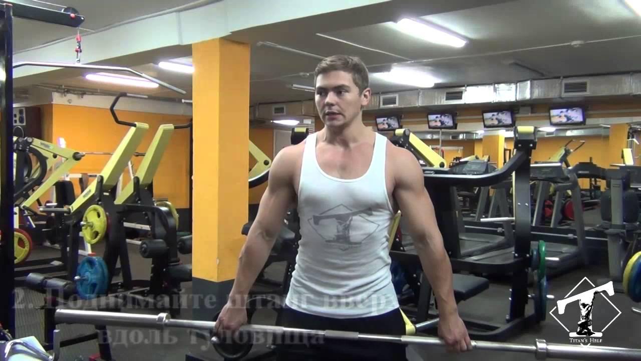 Как накачать плечи (тяга штанги к подбородку, техника)