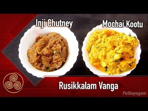Mochai Kootu Recipe | Inji Chutney (Ginger Chutney) Recipe | Rusikkalam Vanga | 11/02/2019