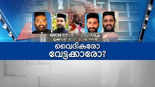 Priests Or Hunters?| Super Prime Time| Part 1| Mathrubhumi News