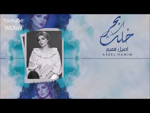 Download  Aseel Hamim - Be a sea ARABIC SONG WITH ENGLISH S خلك بحر - أصيل هميم Gratis, download lagu terbaru