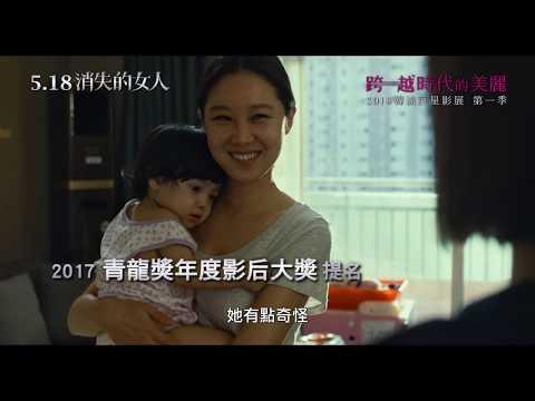 《消失的女人》 中文正式預告 5.18 驚心追緝|【跨越時代的美麗:2018韓流巨星影展第一季】