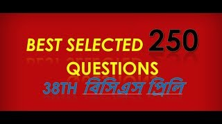 Best Selected 250 questions- 38th BCS preliminary