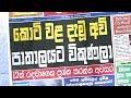 Good Morning Sri Lanka 23/03/2019 Part 1