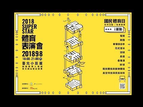 體育-2018 SUPER STAR 體育表演會-20180909