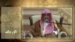 الإرجاف كلمة هامة للشيخ صالح آل الشيخ