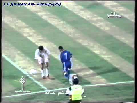 QWC 1998 Kuwait vs. Iran 1-1 (26.09.1997) (re-upload)