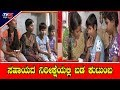 A Poor family in expectation of help | TV5 Kannada