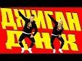 Джиган - ДНК feat. Артем Качер (без мата) - Танец под песню #DANCEFIT