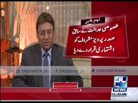 "24 Breaking: Special court declares Pervez Musharraf ""most wanted"""