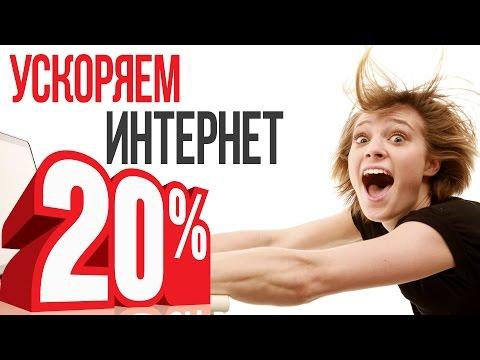 Как УСКОРИТЬ ИНТЕРНЕТ на 15 - 20%. TCP Optimizer - увеличение скорости интернета!