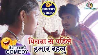 COMEDY VIDEO 😂 | पियवा से पहिले हमार रहलु | (खाटी देहाती Comedy) | Bhojpuri Comedy 2018