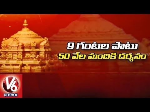 TTD Gears Up For Maha Samprokshanam From August 12th To 16th | Tirumala Temple | V6 News